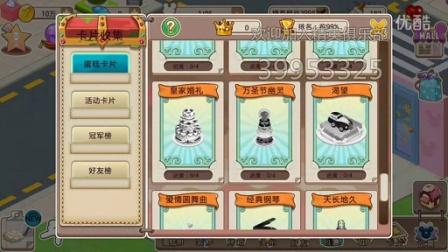【梦幻蛋糕店】玩家攻略之如何让小号快速升级到10级