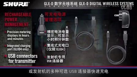 舒尔GLX_D数字无线系统产品概述
