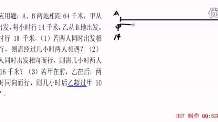 编号7115011301 北师大数学 七年级上 一元一次方程应用题  合成演练4  18题 A、B两地