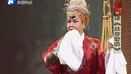 豫剧-五世请缨-万正红-2012录制