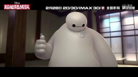 《超能陆战队》定档2月28日中文预告片