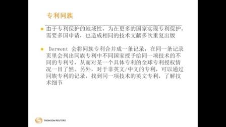 利用德温特专利数据库寻找研发技术信息-20141016 Libirain