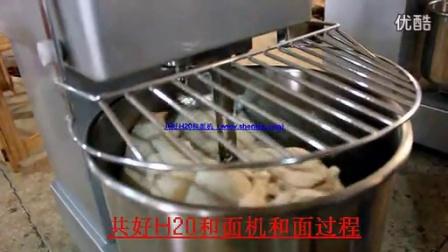 共好H20和面机操作视频 面粉搅拌视频 面包制作 烘焙设备