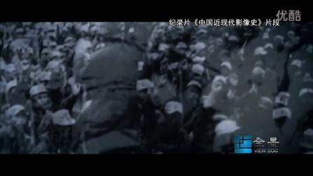 纪录片《中国近现代影像史》