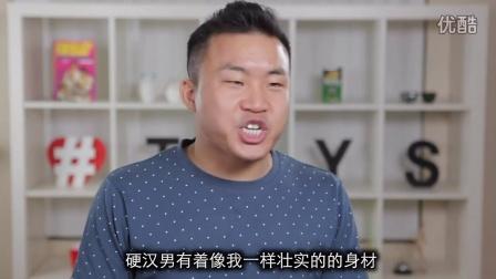 【冯兄弟】15种亚洲男人,总有一款适合你!