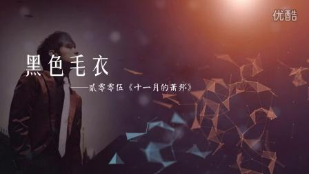 刘瑞琦《再次寻找周杰伦》翻唱合辑预告