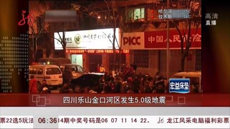共度晨光20150115四川乐山金口河区发生5.0级地震 高清
