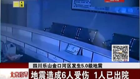 四川乐山金口河区发生5.0级地震:地震造成6人受伤  1人已出院[您早]