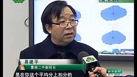 上海教育台报道曹杨二中学生综合素质评价(原版)