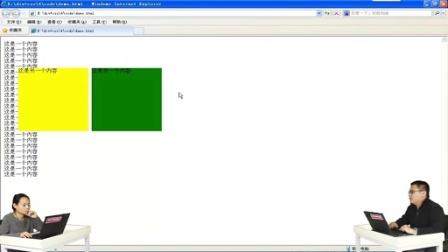 2015高洛峰 DIV CSS视频教程 4 和页面布局有关的CSS属性(一)