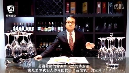 红酒代理学堂-游超-单宁是什么-欧可酒业