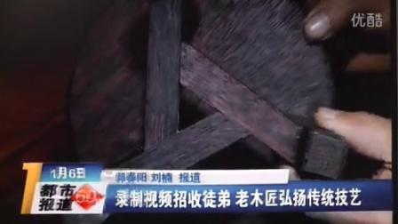 天津新闻台 都市报道60分采访辛全生