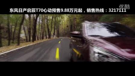 启辰汽车十五秒广告片