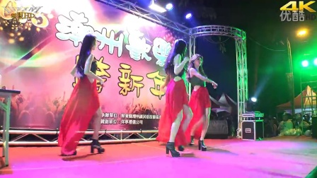 Hot Q Girls 热舞 3 Give It To Me 高清@屏东潮州2015跨年晚會