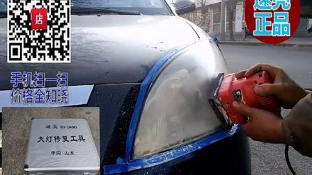 速亮第二代蓝冰修复剂 汽车大灯翻新修复工具设备套装,价格明细