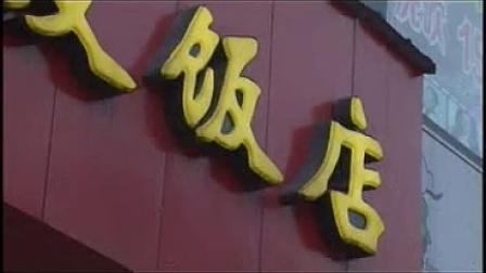 62-胡文峰养殖泥鳅