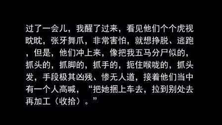 揭露海南省万宁市第二中学教师蔡经发一伙的残忍行径
