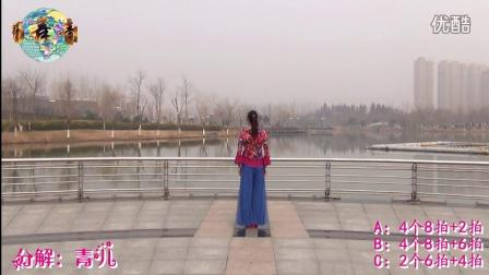 青儿广场舞+甜蜜爱情(歌手陈玉建、王语心)