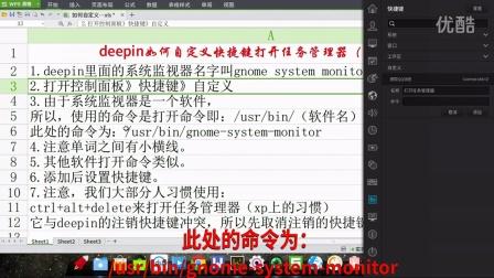 deepin如何自定义快捷键打开任务管理器