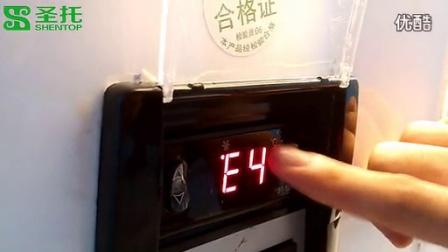 圣托共好蛋糕冷藏展示柜 蛋糕柜温度调节操作流程演示
