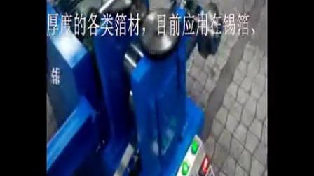 带收放卷自动化箔材小型轧机18691726039刘工联系