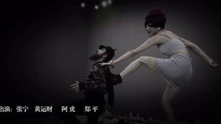 最牛神曲《你牛什么牛》MV火爆来袭-唐古-官方高清版