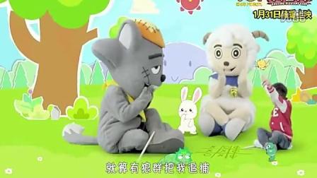 《喜羊羊与灰太狼7之羊年喜羊羊》杨阳洋MV混剪版 1月31日 全国公映