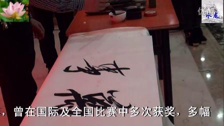 家和万事兴---静海县首届书画展开幕式上曲锡旺现场书法