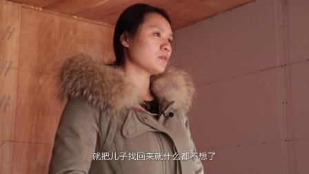 [台州]打工夫妻悬赏20万寻子 上演真实版《亲爱的》