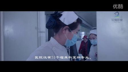 人民医院宣传片