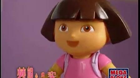 朵拉玩具广告 MGEA_标清
