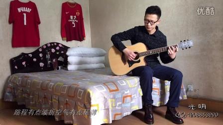 吉他弹唱  郝云《去大理》   光明乐器 第1集