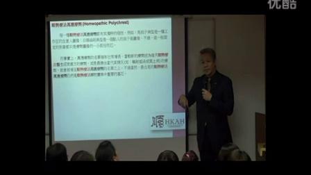 香港顺势疗法医学会HKAH - 顺势疗法万应疗剂-氯化钠8mins