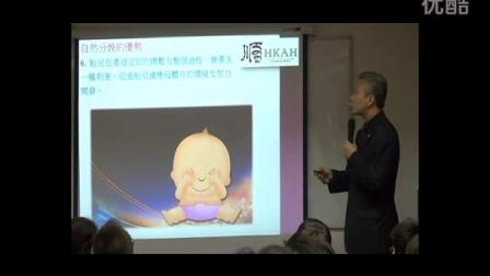 香港顺势疗法医学会HKAH - 自然分娩对心智健康的重要性8mins