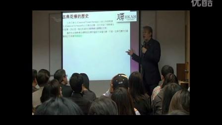 香港顺势疗法医学会HKAH - 古典花疗的应用8mins