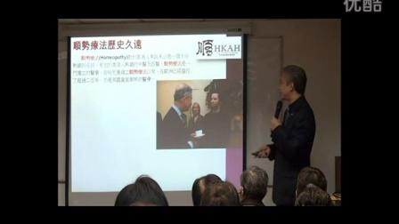 香港顺势疗法医学会HKAH - 顺势疗法与癌症8mins