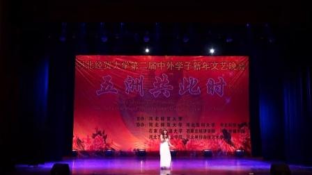 """河北经贸大学第二届""""五洲共此时""""中外学子新年文艺晚会"""
