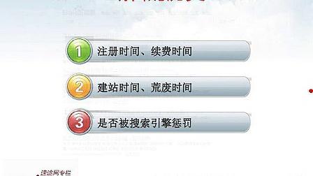 李俊超SEO课程第3讲:主机、域名及URL对SEO的影响