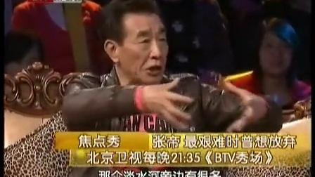 20110407-张帝爱拼才会赢