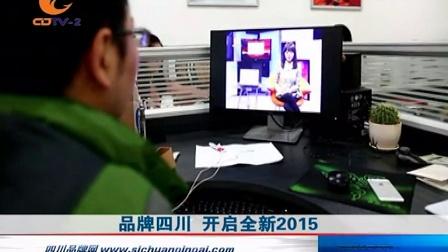《品牌四川》开启全新2015