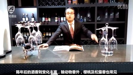 红酒代理-游超-葡萄酒培训教程2(葡萄品种介绍)-欧可学堂