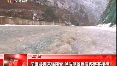 宁蒗县迎来强降雪 泸沽湖景区暂停游客接待 云南新闻联播 20150120