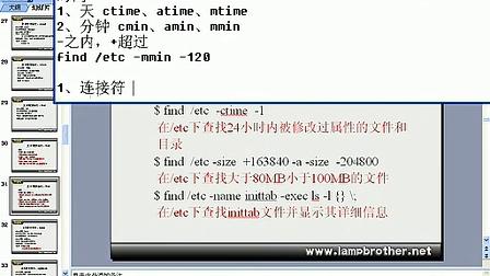 李明老师讲Linux Linux常用命令(三)