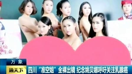 """四川""""准空姐""""全裸出镜 纪念姚贝娜呼吁关注乳腺癌"""