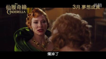 迪士尼《灰姑娘》香港全新预告片