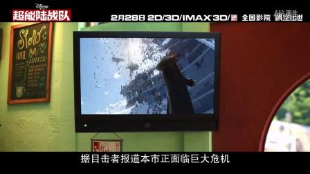 《超能陆战队》中文新预告 大白酷炫卖萌亮点多