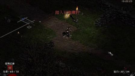【麦兜】暗黑破坏神2武学刺客5pp流程第一期-开坑开坑!