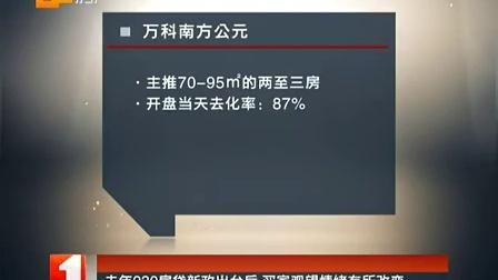 揭秘:2014广州楼市过山车行情有惊无险 真相是?(二)