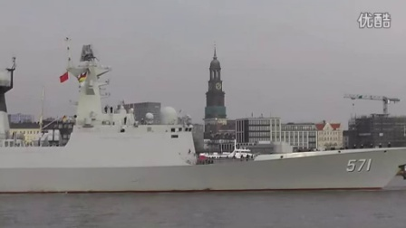 中国海军编队驶入汉堡港