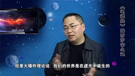中国学者:《道德经》揭开宇宙之谜——灵魂、大爆炸理论、量子论、进化论_高清